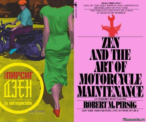 Он назвал книгу «Дзен и искусство ухода за мотоциклом» — КультПортал LiveYS