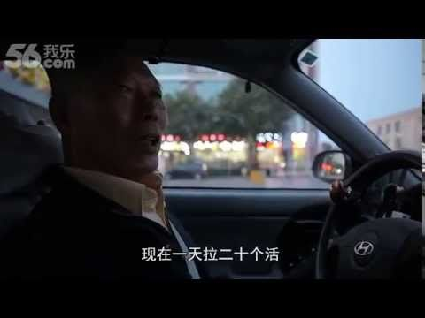 《一个人的一天》第55期:出租车司机的一天《One Day》 Ep55