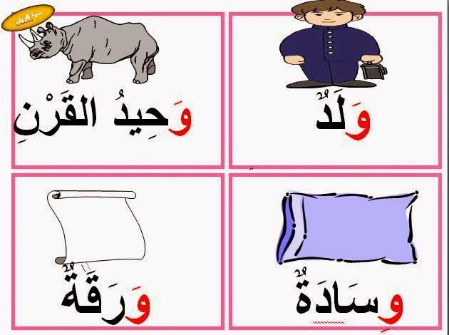 بالفيديو الأبجدية العربية حرف الواو موقع شوف Comics