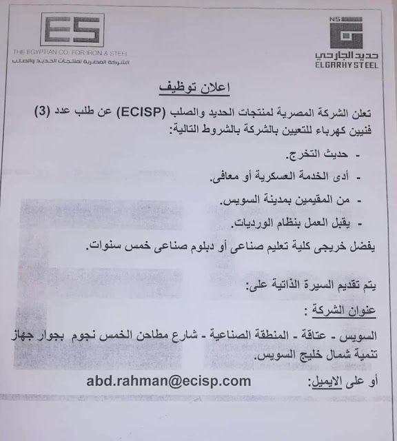 وظائف الشركة المصرية لمنتجات الحديد والصلب للمؤهلات العليا والمتوسطة والتقديم إلكترونيا Math Math Equations