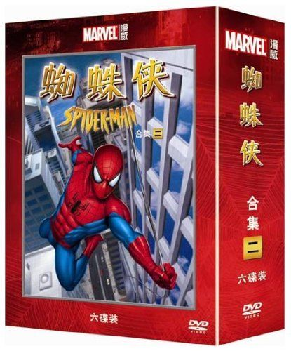 Spider-Man - The New Animated Series 2 (Mandarin Chinese Edition) @ niftywarehouse.com #NiftyWarehouse #Spiderman #Marvel #ComicBooks #TheAvengers #Avengers #Comics