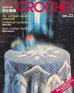 Gallery.ru / Фото #93 - Crochet 22 9 - igoda
