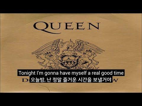 퀸 노래 가사 번역