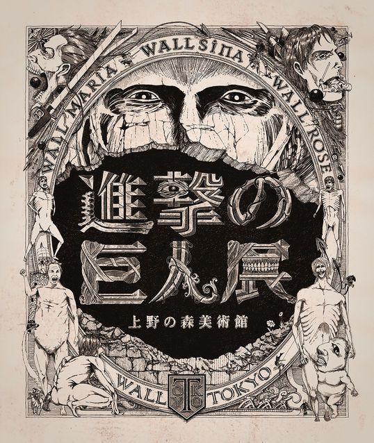 進撃の巨人展 | 上野の森美術館