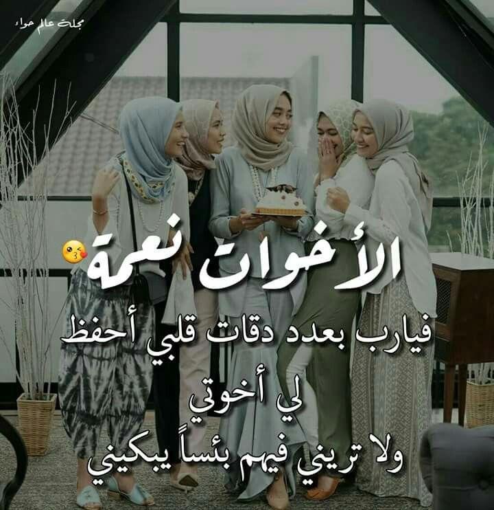 Pin By الجمال نور في القلب On Family Disney Princess Drawings Sister Love Arabic English Quotes