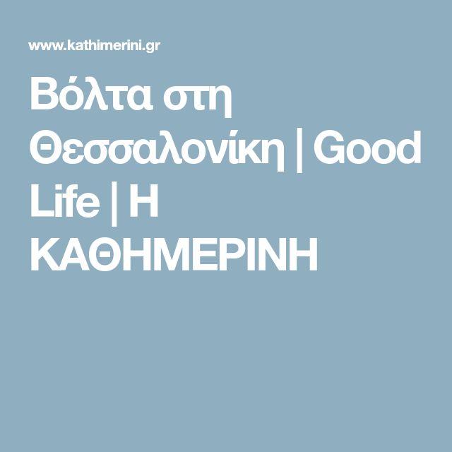 Βόλτα στη Θεσσαλονίκη | Good Life | Η ΚΑΘΗΜΕΡΙΝΗ