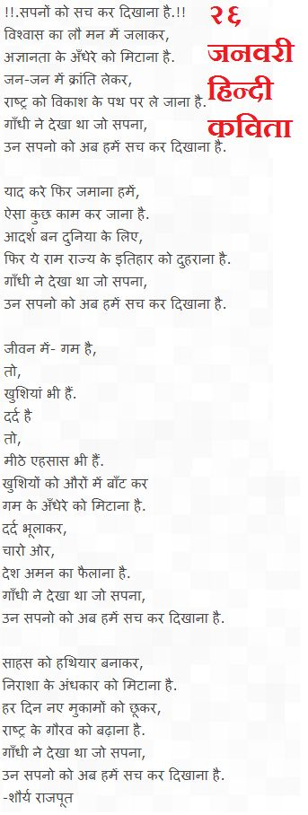 Poem on republic day 2018 in Hindi and English