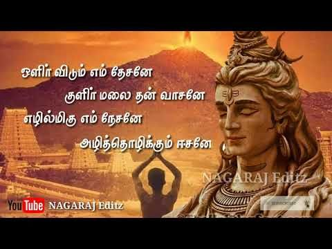 Sivan song tamil whatsapp status video 30sec - YouTube ...