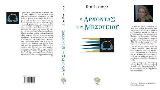 ¨Ο άρχοντας της Μεσογείου¨  Ιστορικό μυθιστόρημα της Εύης Ρούτουλα από τις εκδόσεις Φιλύρα