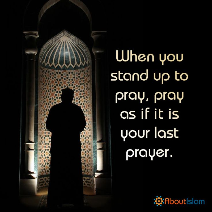Only Allah knows our fate, so treat every prayer as if it's your last.