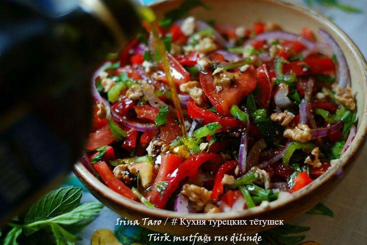 Кухня турецких тетушек : Гавурда / Gavurdağı Salatası