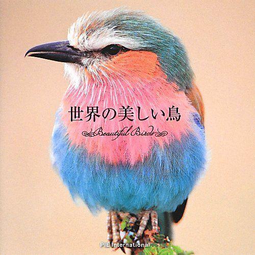 Amazon.co.jp: 世界の美しい鳥: 上田恵介: 本