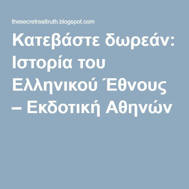 Κατεβάστε δωρεάν: Ιστορία του Ελληνικού Έθνους – Εκδοτική Αθηνών