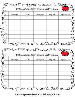 Ιδεες για δασκαλους: Έτοιμο πρόγραμμα μαθημάτων για εκτύπωση