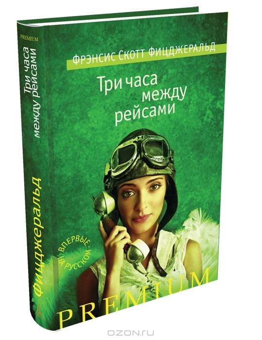 OZON.ru - Книги | Три часа между рейсами | Фрэнсис Скотт Фицджеральд | Купить книги: интернет-магазин / ISBN 978-5-389-04824-9