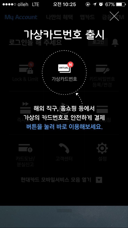 현대카드 앱