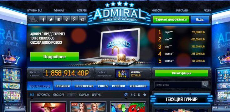 казино адмирал x отзывы о выводе средств