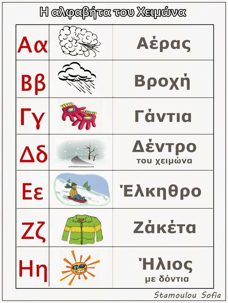 Sofia's Kindergarten: ΧΕΙΜΩΝΑΣ ΣΤΟ ΝΗΠΙΑΓΩΓΕΙΟ - Η ΑΛΦΑΒΗΤΑ ΤΟΥ ΧΕΙΜΩΝΑ