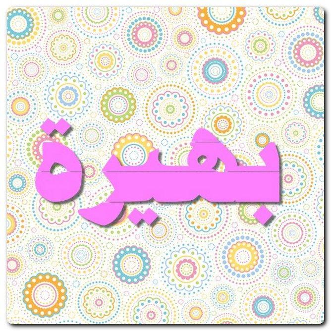 معنى اسم بهيرة وصفات حاملة الاسم السيدة الشريفة Baheera Bahira اسم بهير اسم بهيرة Enamel Pins Enamel