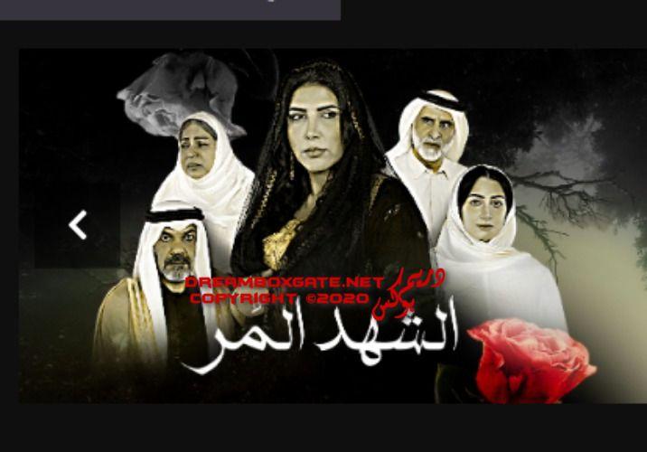 بوستر مسلسل الشهد المر في رمضان 2020 Movie Posters Movies Poster
