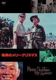 戦場のメリークリスマス December / DVD