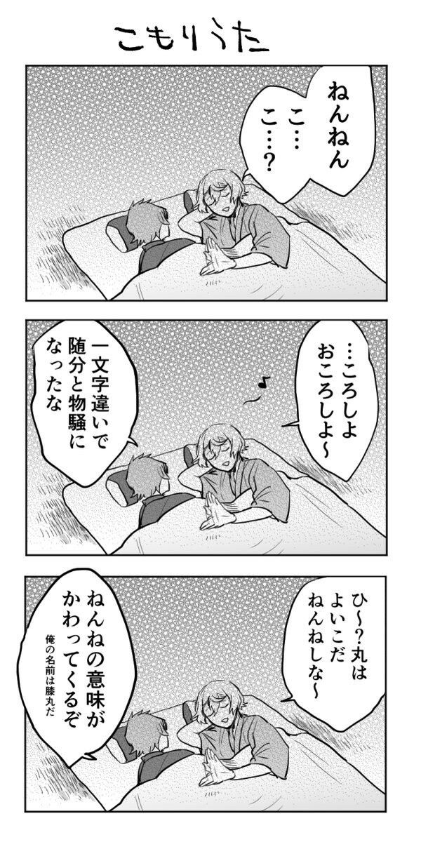 刀剣乱舞 とうらぶ 源氏兄弟