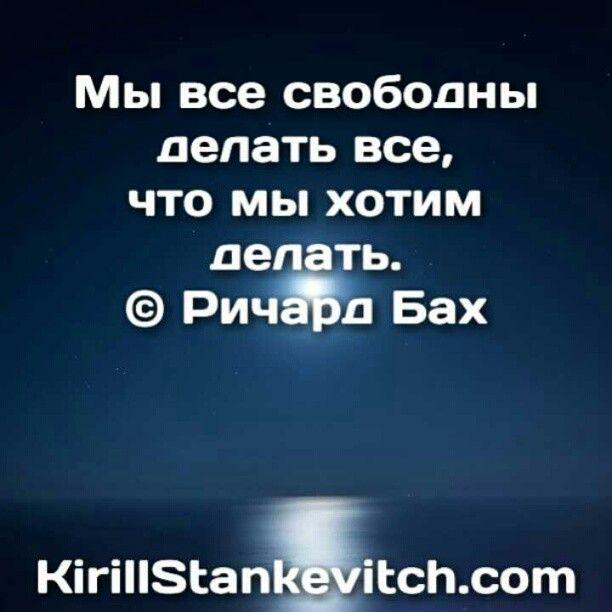 #free #freedom #life #richard #bah #свобода #жизнь #ричард #бах #счастье #happiness #happy #hope