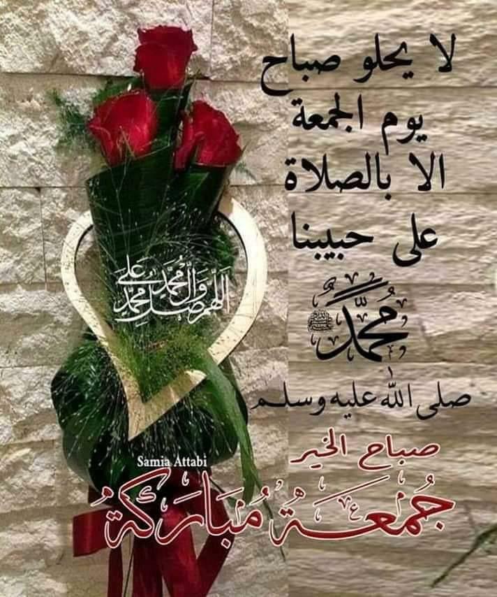 Pin By Emăn Amoon On جمعة مباركة Good Morning Arabic Blessed Friday Blessed