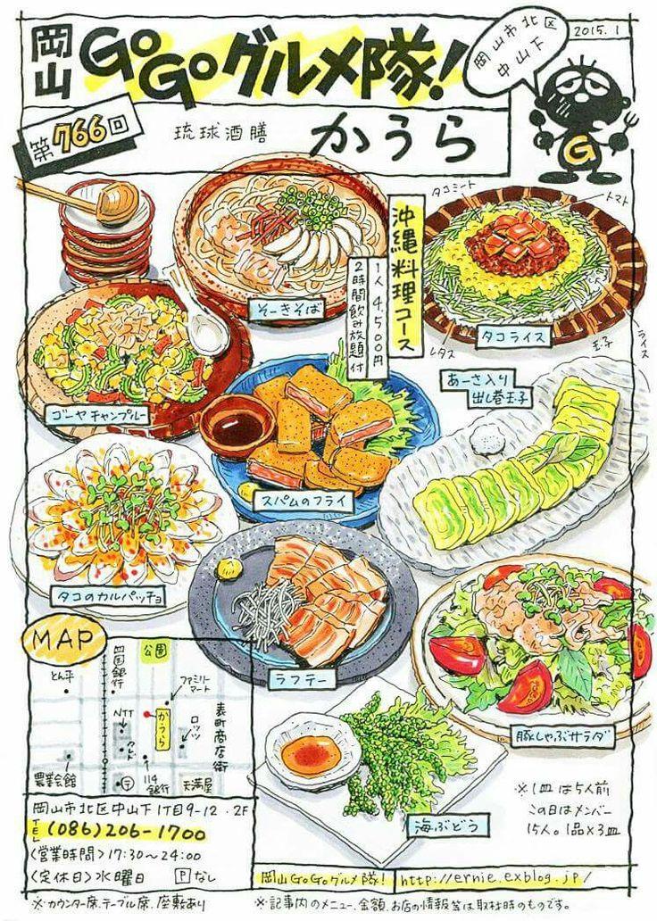 Unique Japanese food illustration from Okayama Go Go Gourmet Corps ernie exblog jp