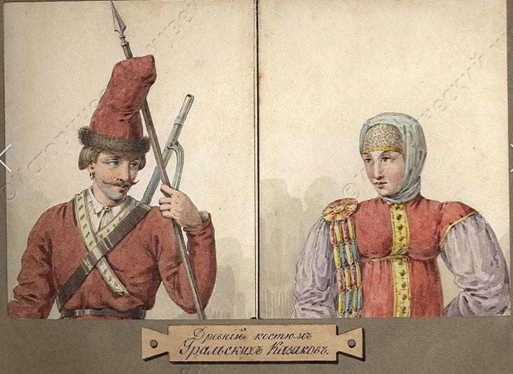 """Рисунок из альбома """"Путешествия по России П.П. Свиньина"""" 1820-е гг. Древний костюм уральских казаков. Бумага, акварель ГИМ."""