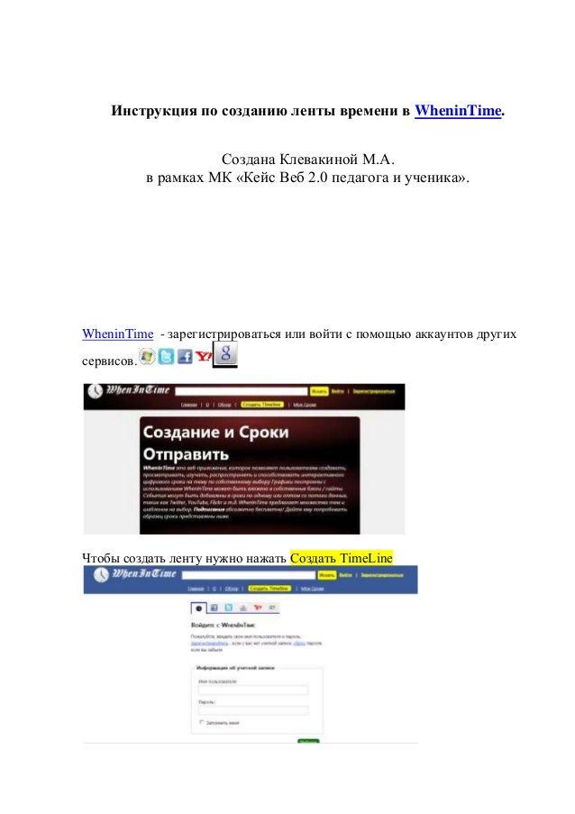 Инструкция по созданию ленты времени в WheninTime.                      Создана Клевакиной М.А.            в рамках МК «Ке...