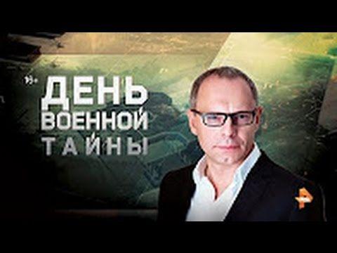 День Военной тайны с Игорем Прокопенко. 1 часть (05.03.2017) HD - YouTube