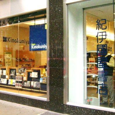 NY – Japanese bookstore