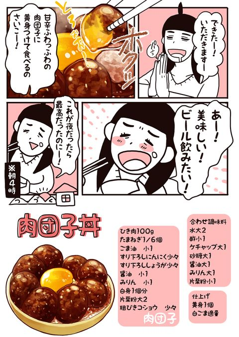 「ド丼パ●二杯目「肉団子丼」」/「あやぶた」の漫画 [pixiv]