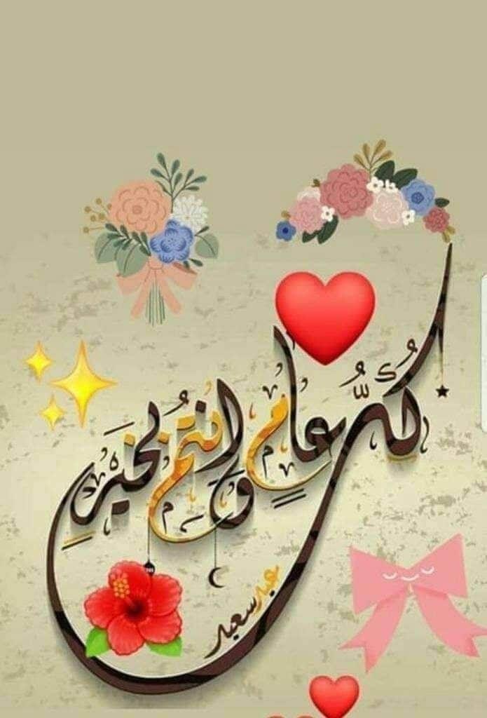 Pin By زهرة البنفسج On صور Happy Birthday Cake Images Eid Photos Eid Quotes