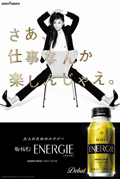 http://www.pokkasapporo-fb.jp/energie/