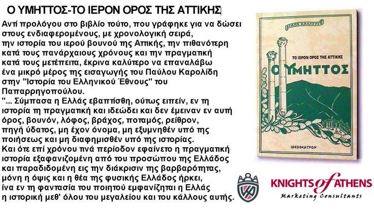 Ο ΥΜΗΤΤΟΣ-ΤΟ ΙΕΡΟΝ ΟΡΟΣ ΤΗΣ ΑΤΤΙΚΗΣ