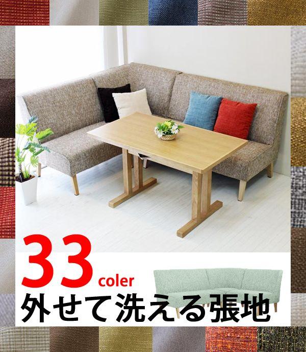 【送料無料】コーディネートしやすいデザイン。。心地よい座り心地を追求したコンパクトなソファダイニング LDコーナーダイニングテーブルベンチタイプダイニング 4点セット (1P+2P+コーナーソファ+テーブル)