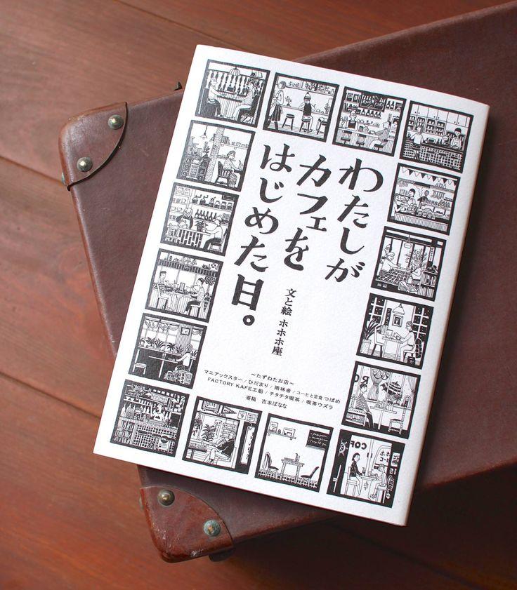 手紙社 |京都を中心にカフェを営む女性店主たちに「なぜカフェを開いたのか」をインタビューした『わたしがカフェをはじめた日。』(ホホホ座著・小学館刊)。全編1色ガリ版刷りのような独特な雰囲気と、鉛筆の質感をそのまま感じる挿絵、自由なレイアウト、そして思わずジャケ買いしたくなる版画のような表紙と、手にした感覚はどこか絵本のようなこの本。裏表紙を見れば、小さく「読んであげるなら 4歳から / 自分で読むなら 社会に出てから」と書かれていました。確かに社会人を経験した大人がこの本を読んだなら、7軒の女性店主一人一人がもつ、決して特別ではない物語に、入りすぎていた肩の力もスッと抜け、これから先の自分が楽しみにもなることでしょう。