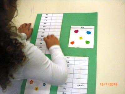 Πυθαγόρειο Νηπιαγωγείο: Παιχνίδι με την ΑΒ - γωνιά γραφής/ανάγνωσης