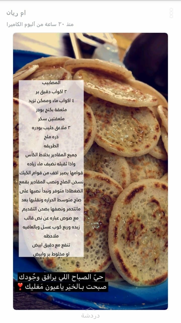 Pin By غسق الدجى On طبخ Cake Recipes Cooking Recipes Recipes
