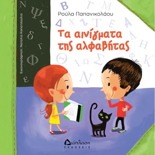 Το βιβλίο προτείνει έναν πρωτότυπο και δημιουργικό τρόπο για να έρθουν τα παιδιά…