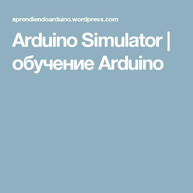 Arduino Simulator    обучение Arduino