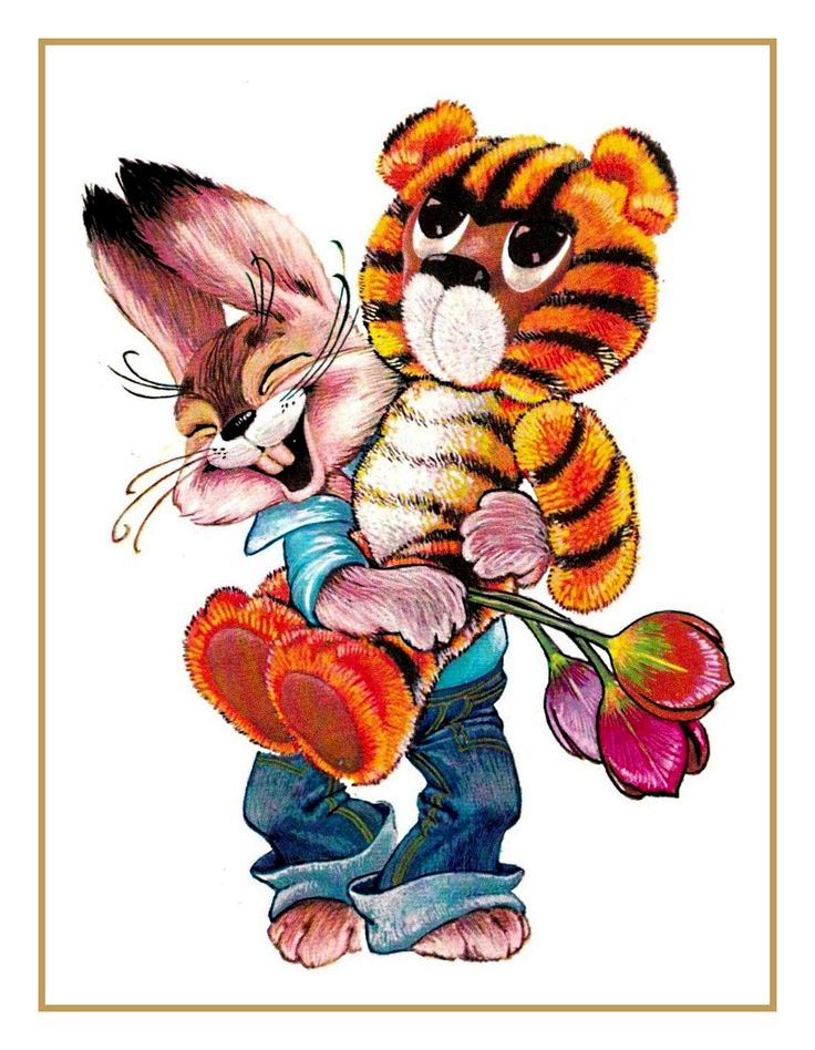 1981 Bunny Tiger by Chetverikov Birthday Greetings Soviet Russian postcard