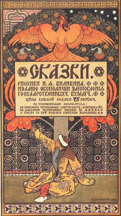 Russian Fairytale collection cover (The Tale of Prince Ivan, The Firebird and the Grey Wolf?), illustrated by Ivan Bilibin, cover signed and dated 1909