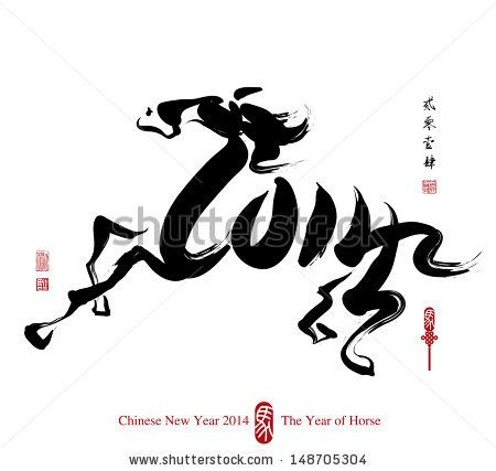 Horse Calligraphy Painting in 2014 Form, Chinese New Year 2014. Translation: 2014 by yienkeat, via ShutterStock