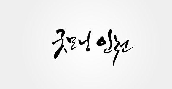 koreanCalligraphy5