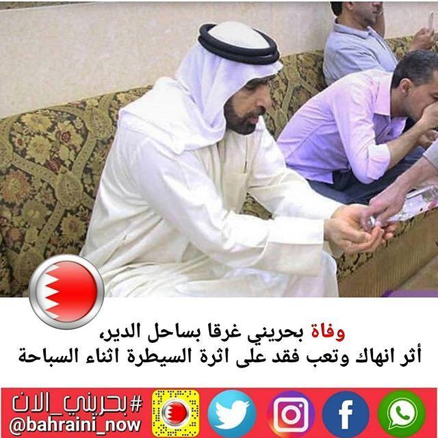 وفاة بحريني غرقا بساحل الدير أثر انهاك وتعب فقد على اثرة السيطرة اثناء السباحة الثلثاء 25 يونيو 2019 انتقل إلى رحمة الل Baseball Cards Sports Baseball