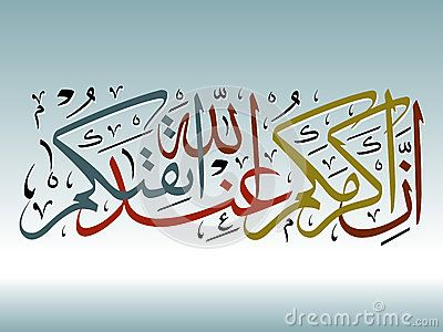 Islamic art, Allah, islamic architecture, arabic writing, Quran verse, islamic vectors, artistic calligraphy islamic, symbols illustrator islamic motifs, arabic motifs, islamic vector shapes, modern islamic artwork, beautiful islamic Calligraphy. islamic religion