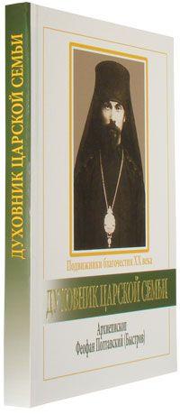 Посмотреть параметры: Духовник Царской Семьи. Архиепископ Феофан Полтавский (Быстров).